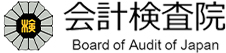 会計検査院 Board of Audit of Japan